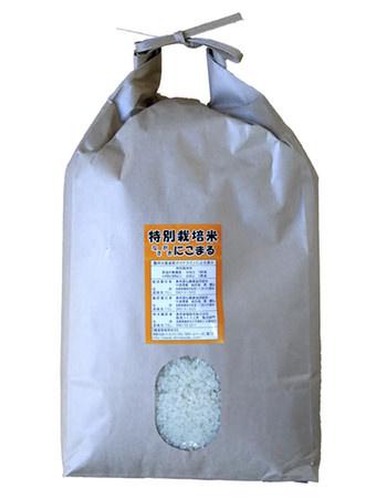 特別栽培米 にこまる
